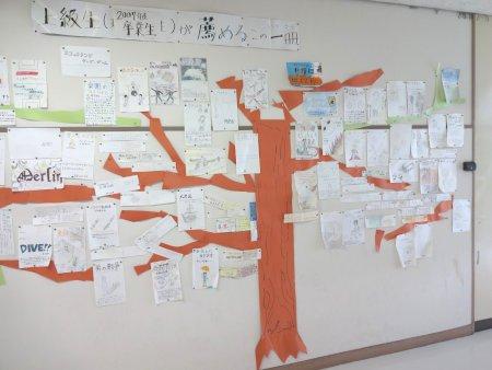 世田谷区立深沢中学校 展示